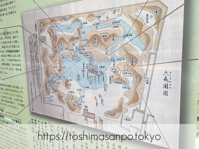 【駒込駅】歴史を学ぶいい日にしよう。和歌山市を模した江戸時代の庭園「六義園」で涼をとろう。の六義園の展示物4
