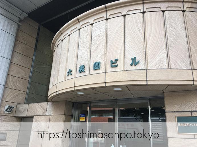 【駒込駅】歴史を学ぶいい日にしよう。和歌山市を模した江戸時代の庭園「六義園」の涼をとろう。の六義園周辺1