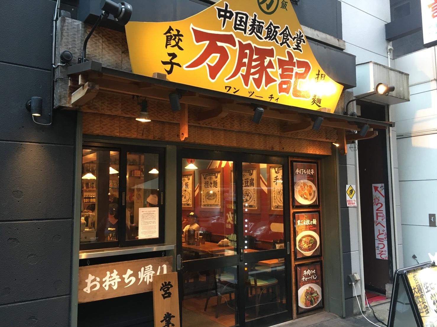 【大塚駅】迷走中?とても残念。旧富士ノ山食堂「万豚記」の外観