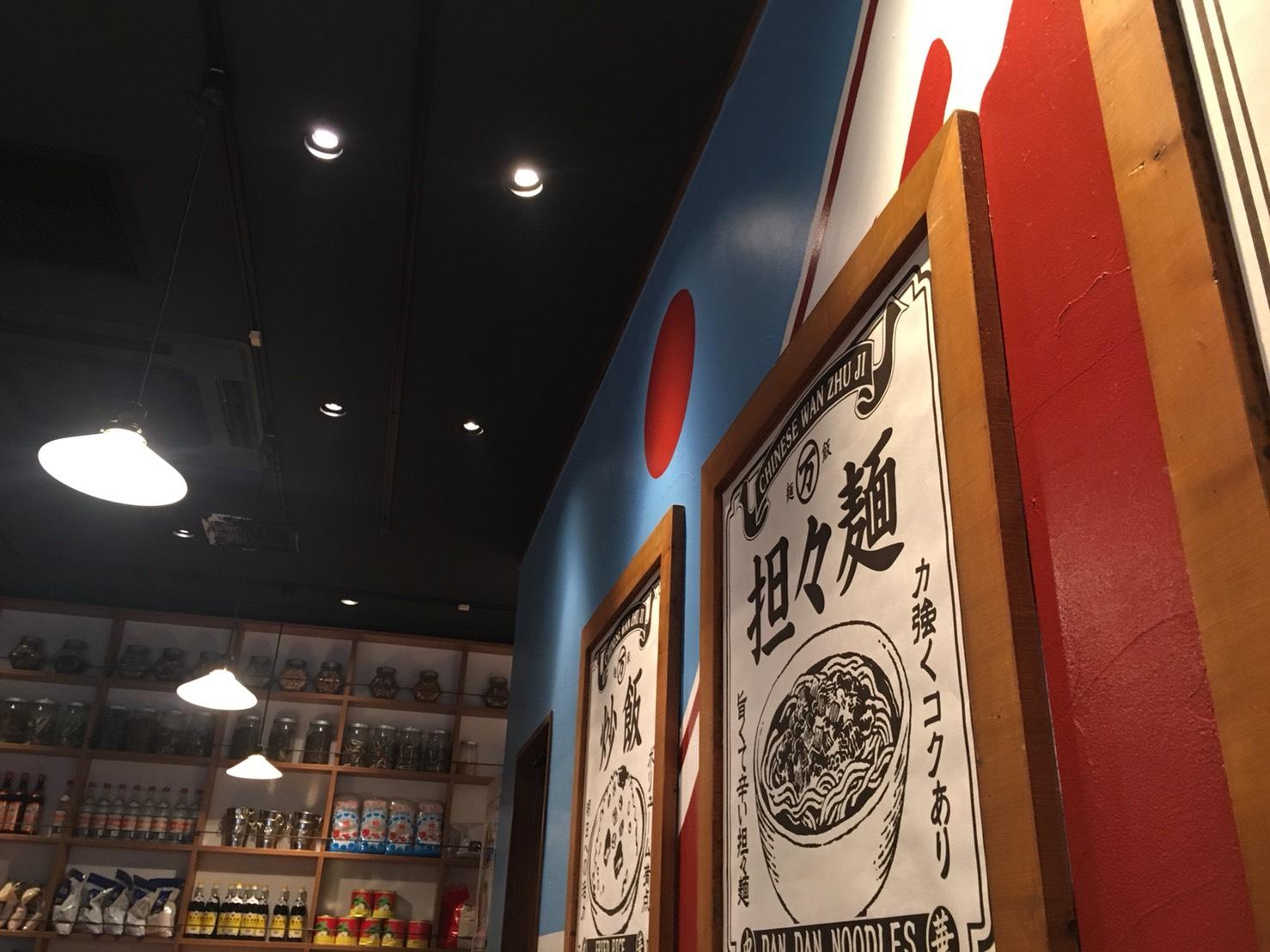 【大塚駅】迷走中?とても残念。旧富士ノ山食堂「万豚記」の店内2