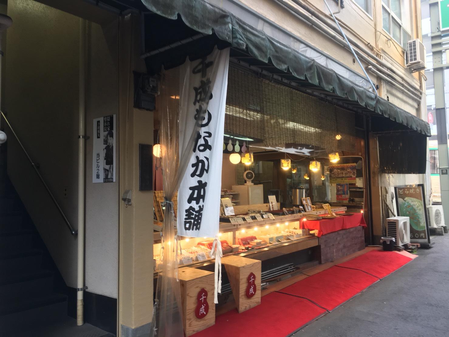 【大塚駅】もなか屋さん「千成もなか本舗」の200円のパンケーキの外観