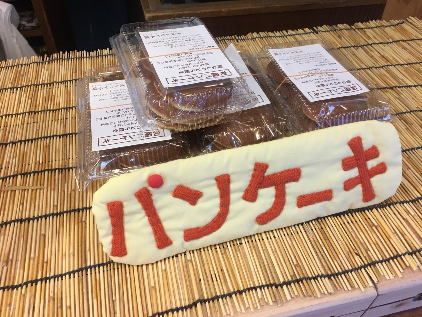 【大塚駅】創業80年以上の老舗「千成もなか本舗」200円のパンケーキが美味しい:)