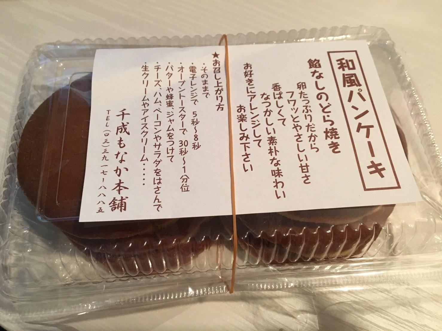 【大塚駅】もなか屋さん「千成もなか本舗」の200円のパンケーキのパッケージ