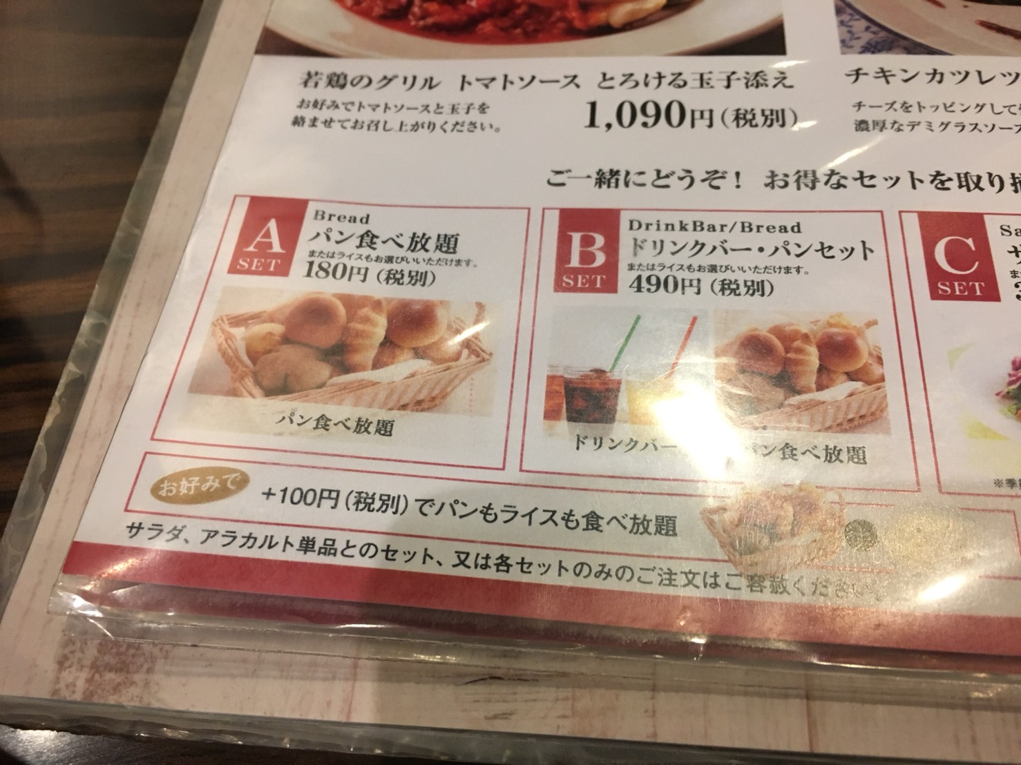 【池袋駅】自家製パン食べ放題とグリルで満腹「ビストロ309」のセットメニュー1