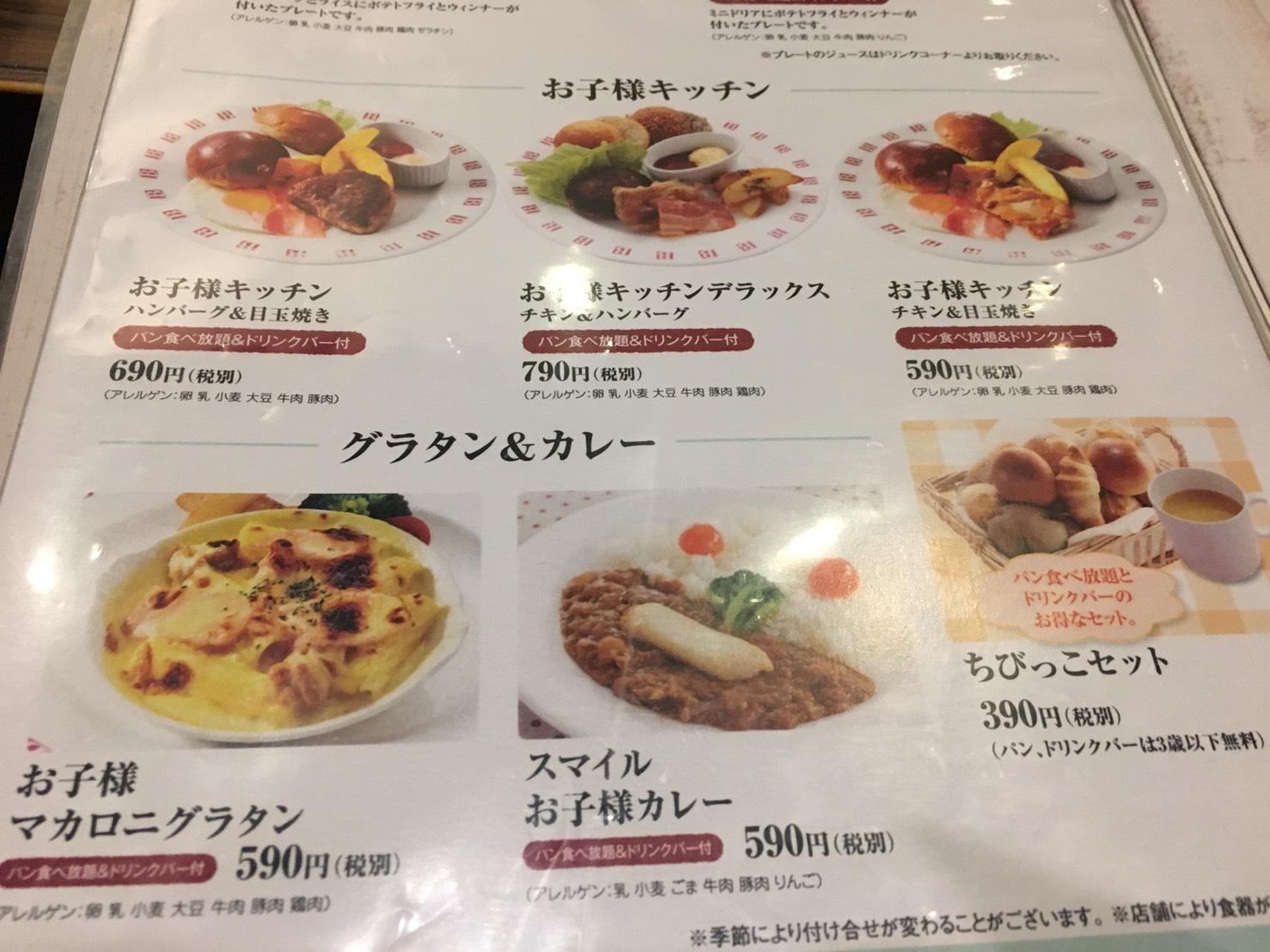 【池袋駅】自家製パン食べ放題とグリルで満腹「ビストロ309」のキッズメニュー2