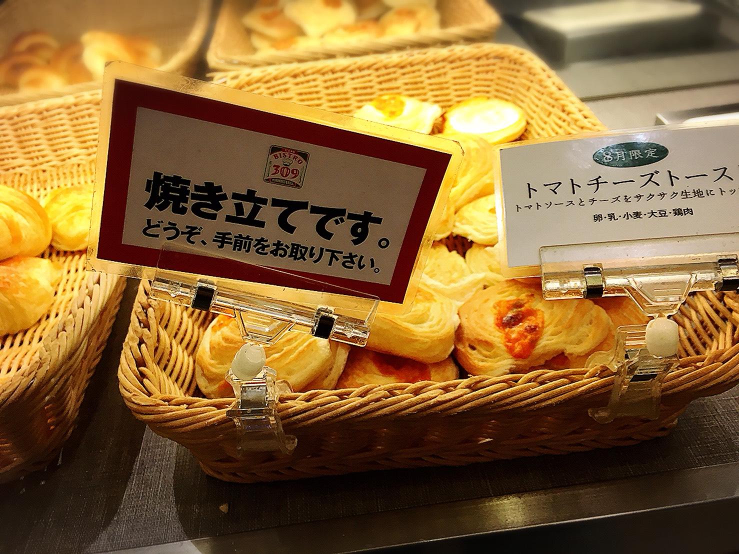 【池袋駅】自家製パン食べ放題とグリルで満腹「ビストロ309」ファミリー・女性に人気高め!