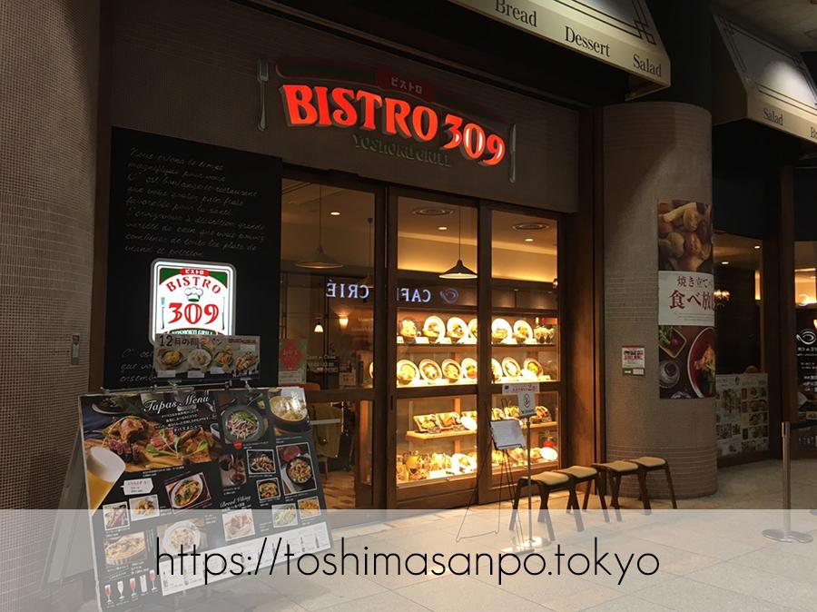【池袋駅】自家製パン食べ放題とグリルで満腹「ビストロ309」の外観