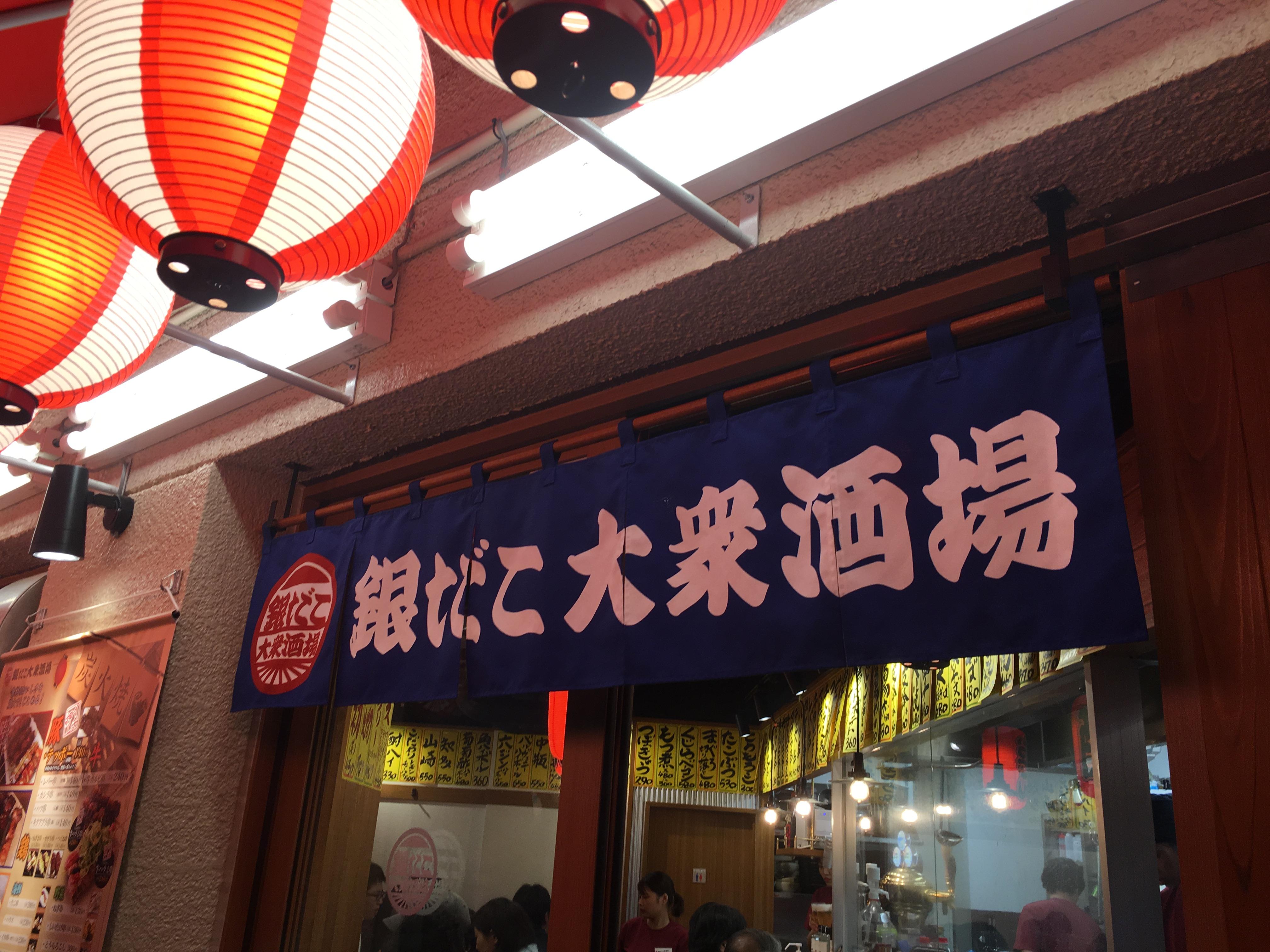 【大塚駅】大きな屋台みたい!「銀だこ 大衆酒場 大塚店」ののれん