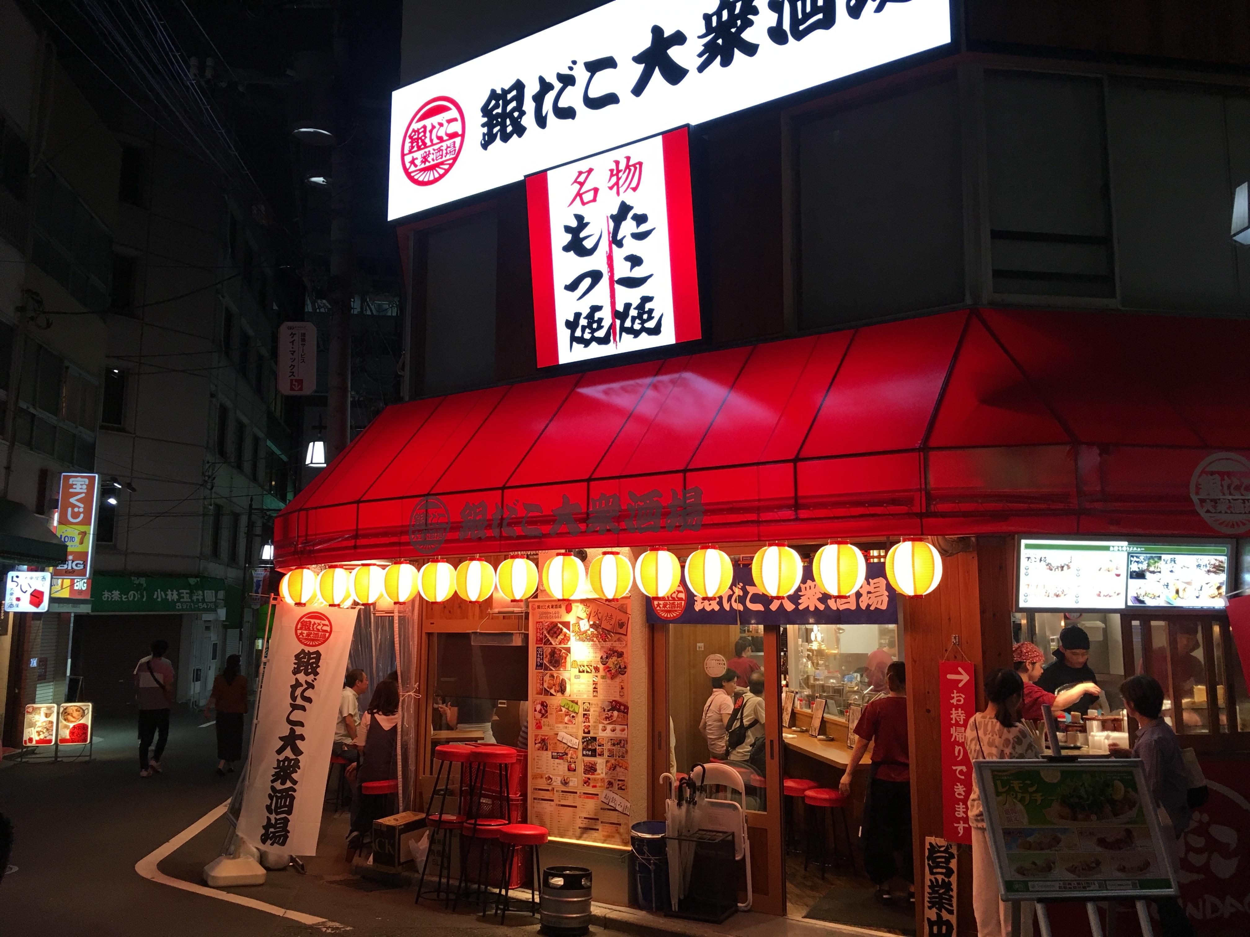 【大塚駅】大きな屋台みたい!「銀だこ 大衆酒場 大塚店」の外観