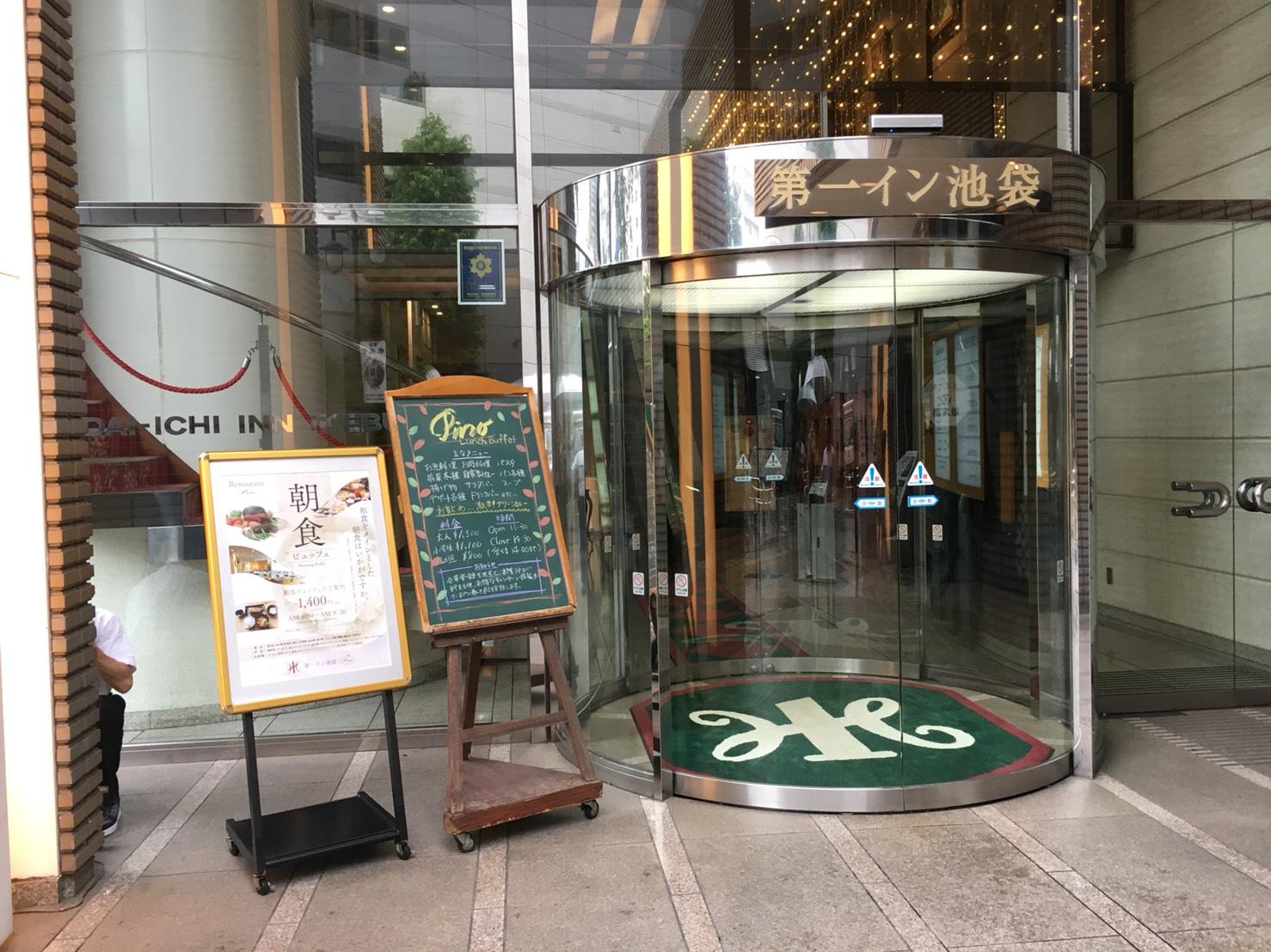 【池袋駅】モーニングビュッフェも最強だったレストラン「ピノ」の第一イン外観