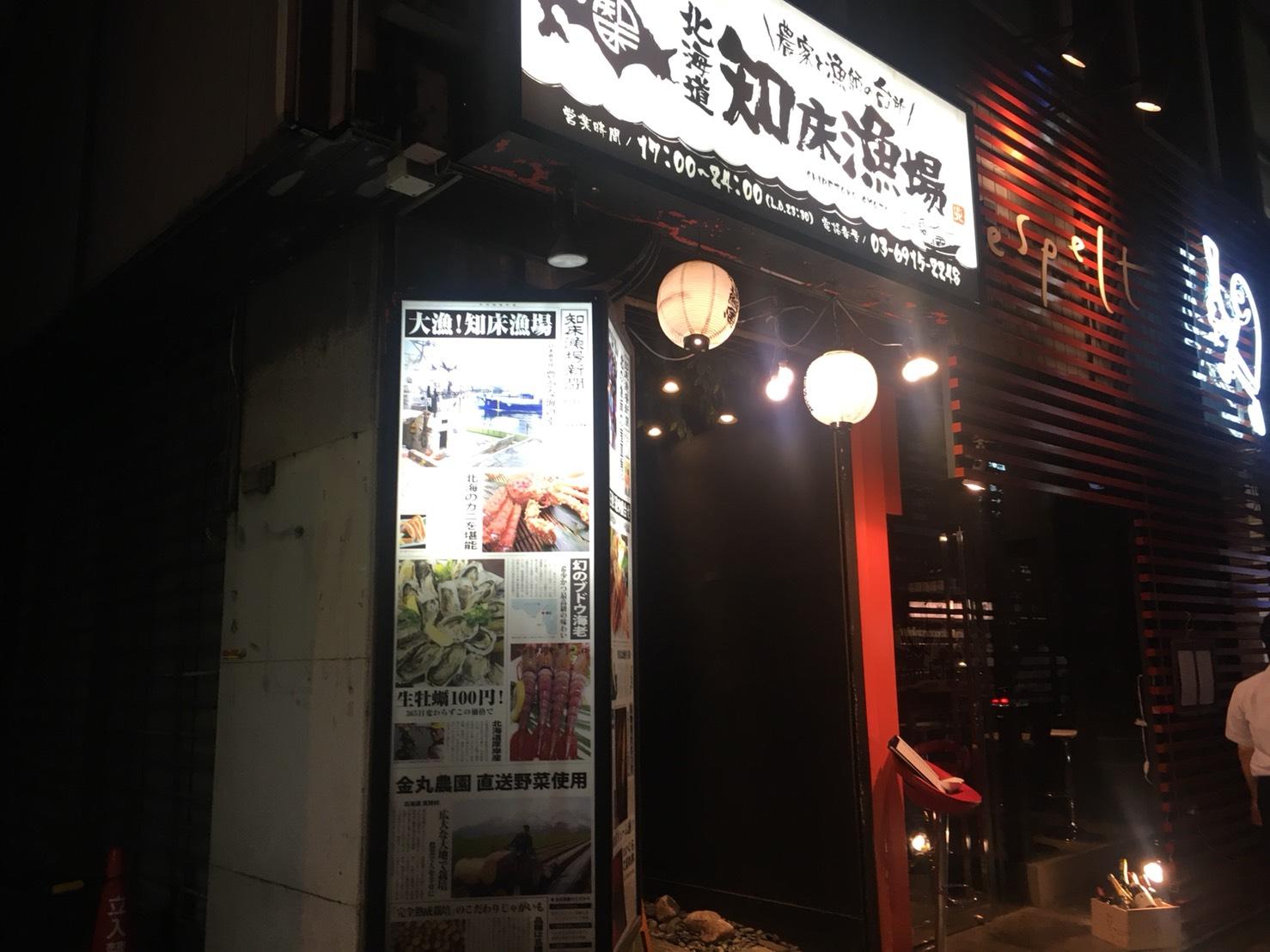 【池袋駅】いくらこぼれ丼を求めて「北海道知床漁場」の外観
