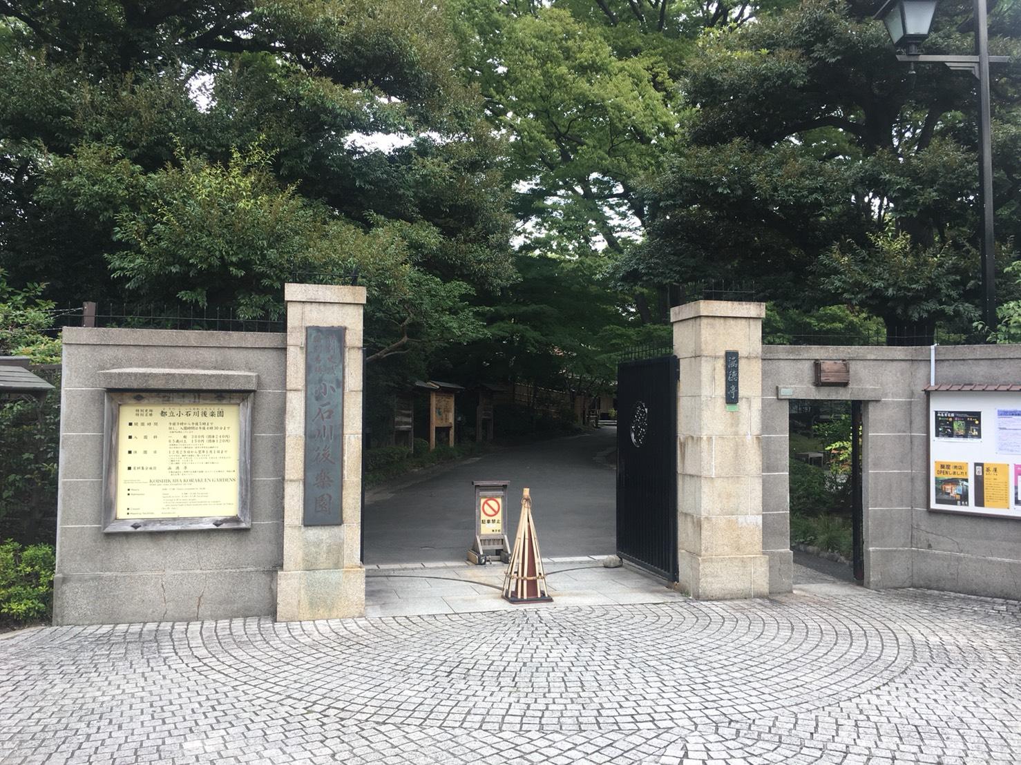 【飯田橋駅】江戸時代の中国趣味豊かな景観で一句「小石川後楽園」の小石川後楽園の出入口