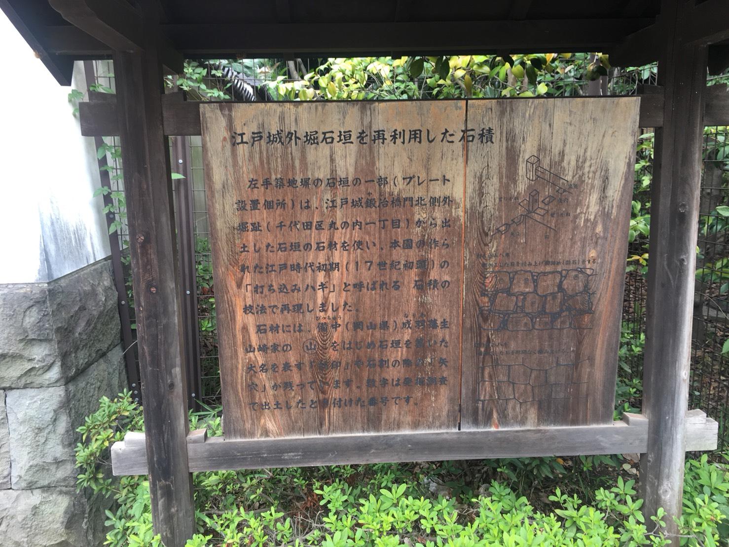 【飯田橋駅】江戸時代の中国趣味豊かな景観で一句「小石川後楽園」の石垣の説明書き