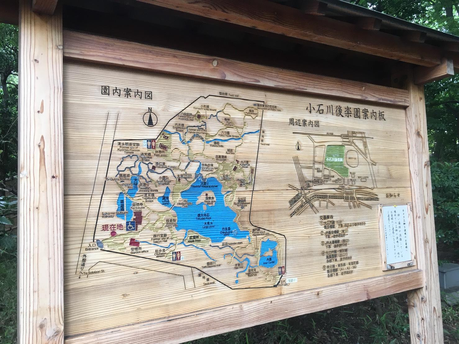 【飯田橋駅】江戸時代の中国趣味豊かな景観で一句「小石川後楽園」の小石川後楽園の出入口から入った道にある案内図