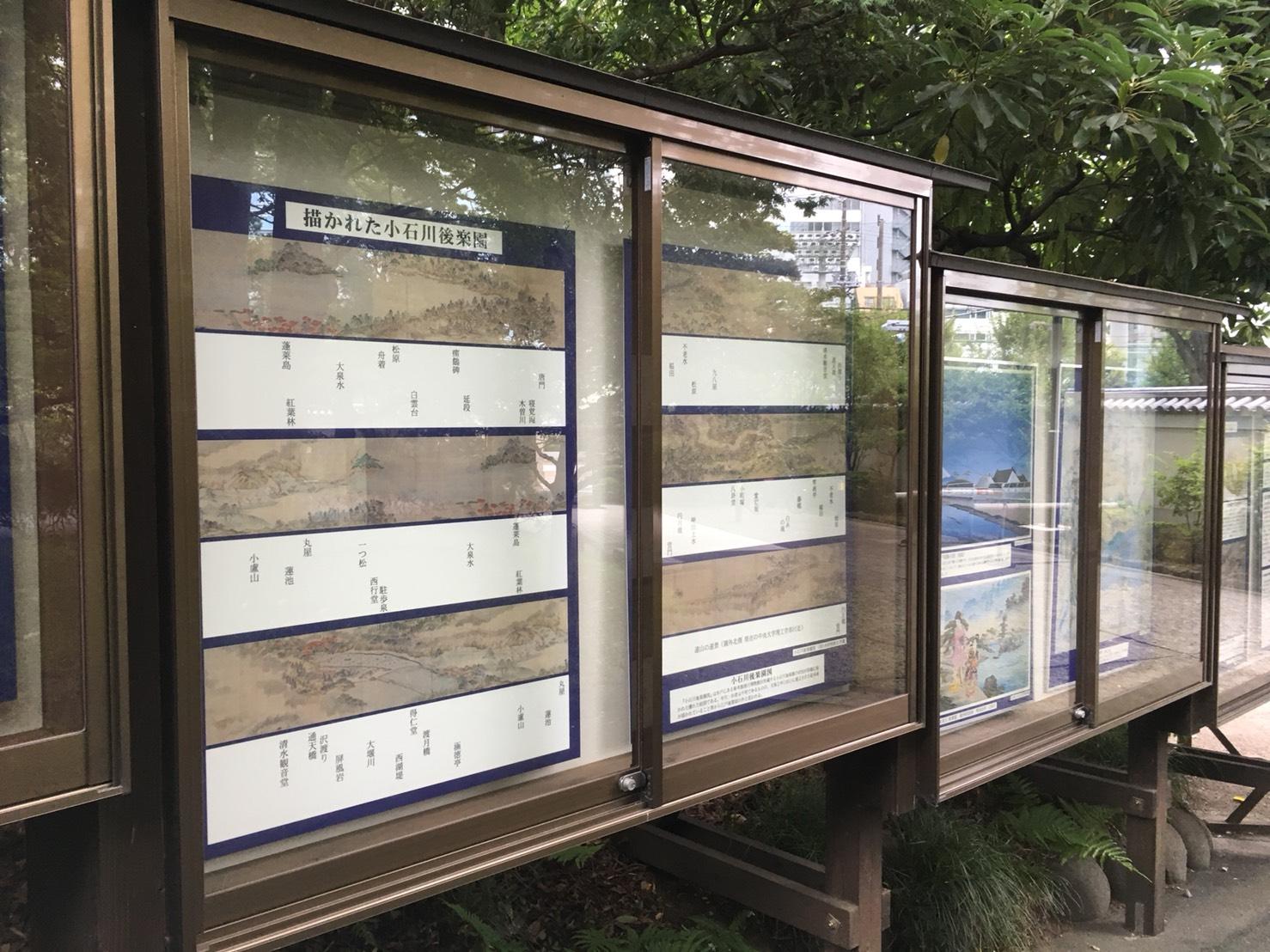 【飯田橋駅】江戸時代の中国趣味豊かな景観で一句「小石川後楽園」の小石川後楽園の資料展示2