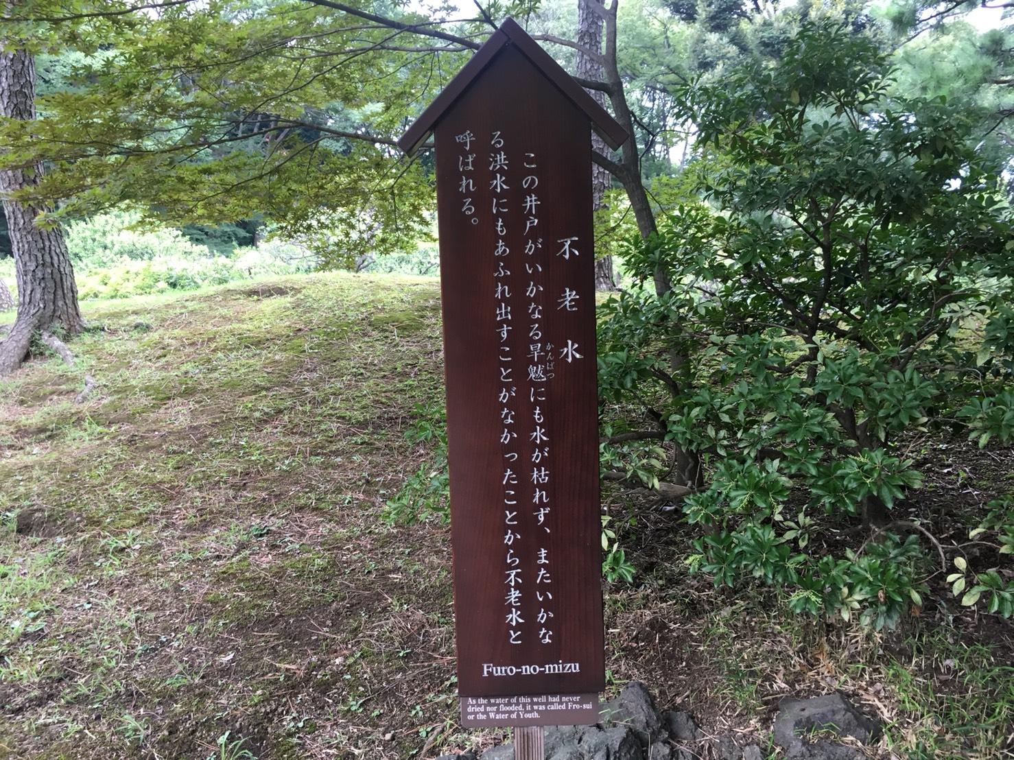 【飯田橋駅】江戸時代の中国趣味豊かな景観で一句「小石川後楽園」の不老水の看板