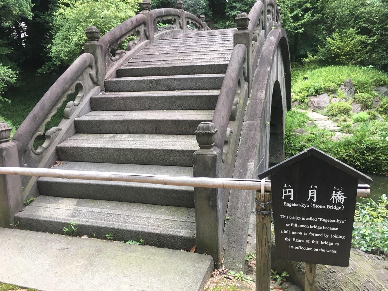 【飯田橋駅】江戸時代の中国趣味豊かな景観で一句「小石川後楽園」の円月橋横