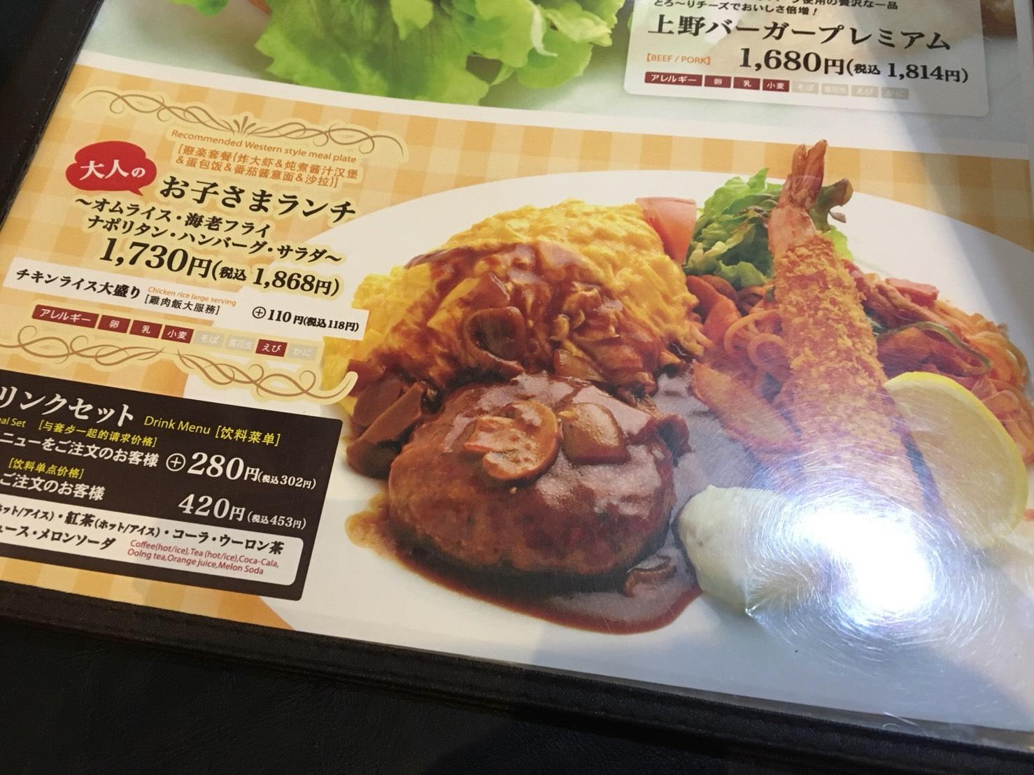 【上野駅】上野と言えば!の「じゅらく」で洋食とパンダパンケーキのじゅらく大人のお子さまプレートメニュー