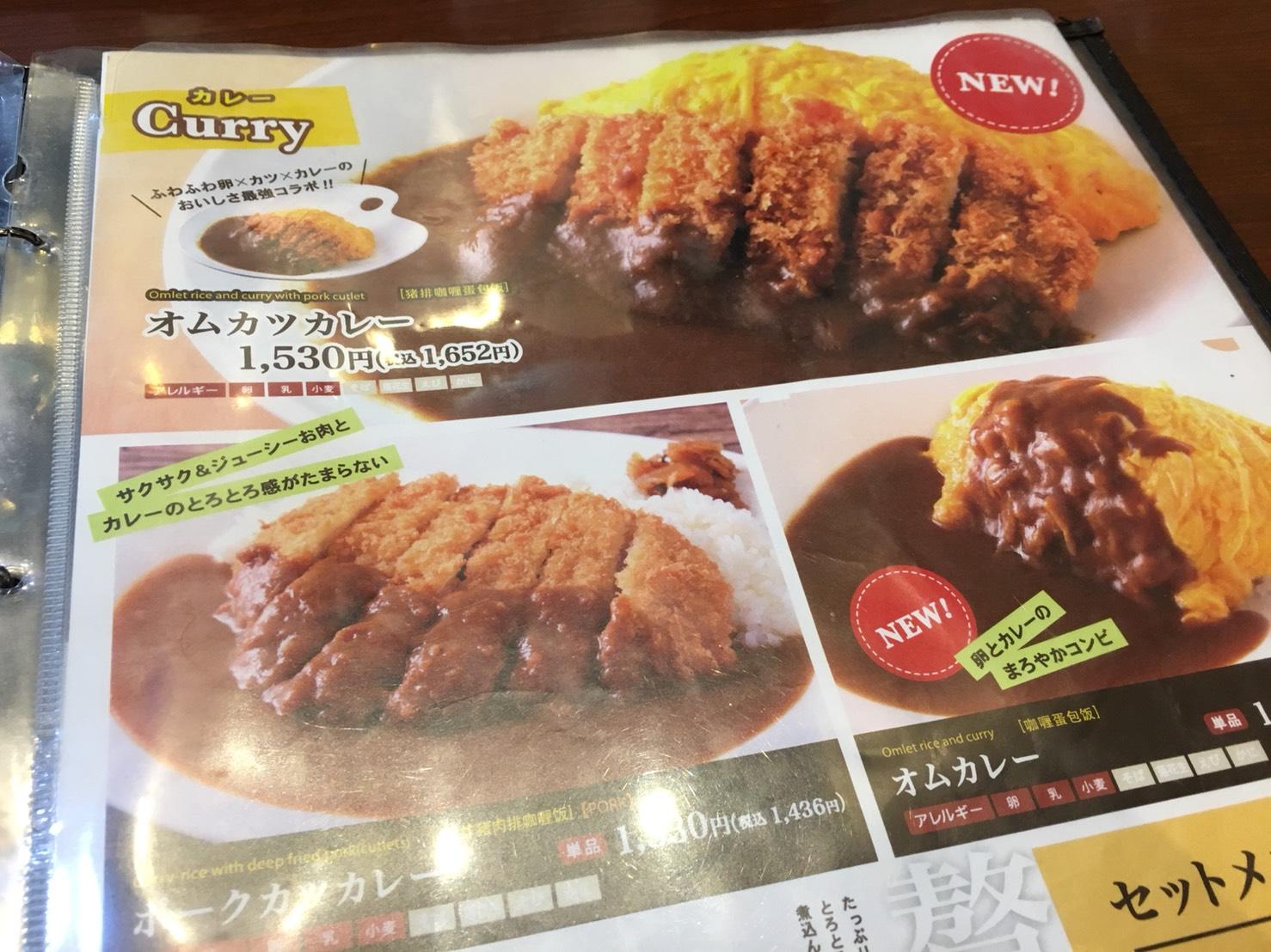 【上野駅】上野と言えば!の「じゅらく」で洋食とパンダパンケーキのじゅらくのオムカツカレーメニュー