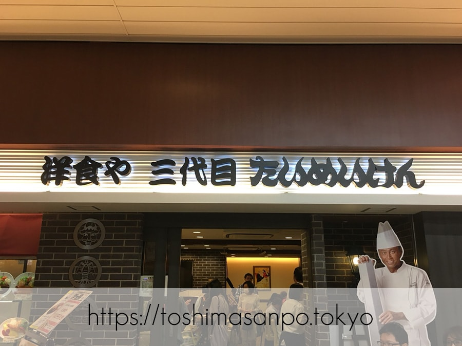 【上野駅】高速上野散歩を提案!大満足の絶品洋食「たいめいけん」のあとに上野動物園で超エンジョイのたいめいけんの看板