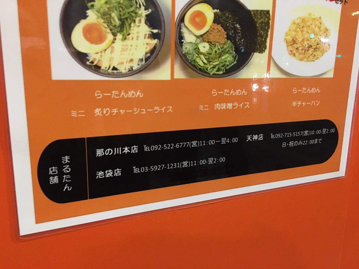 【池袋駅】えなにこれ?美味しい!「博多拉担麺 まるたん 池袋店」の他店舗