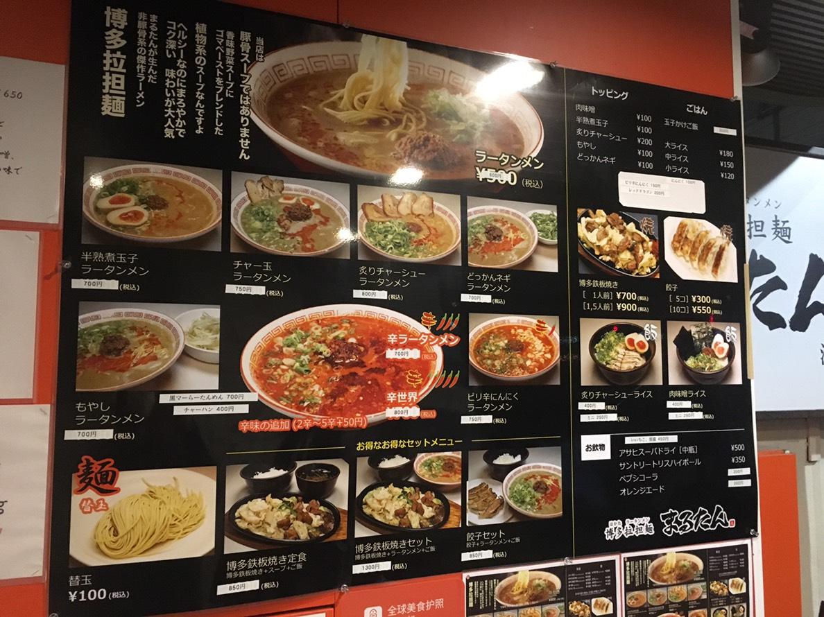 【池袋駅】えなにこれ?美味しい!「博多拉担麺 まるたん 池袋店」の外のメニュー