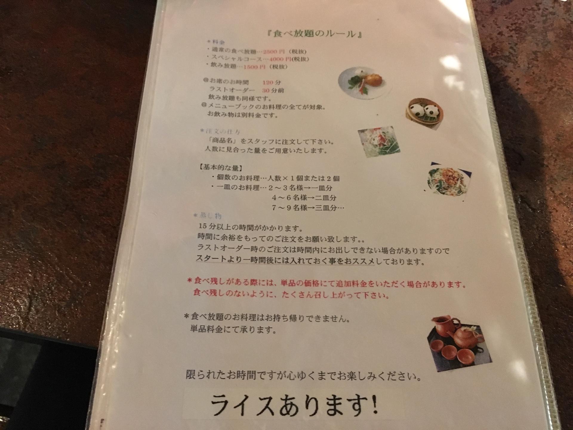 【池袋駅】飲茶専門店で中国・台湾料理が食べ放題2500円「 中国茶館」の食べ放題メニュー