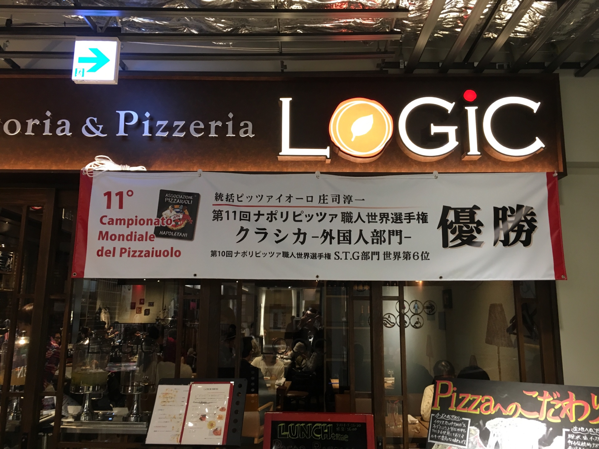 【池袋駅】カジュアルイタリアン「LOGIC 池袋東口」で本格ピザを堪能!の店内入口にある優勝の案内
