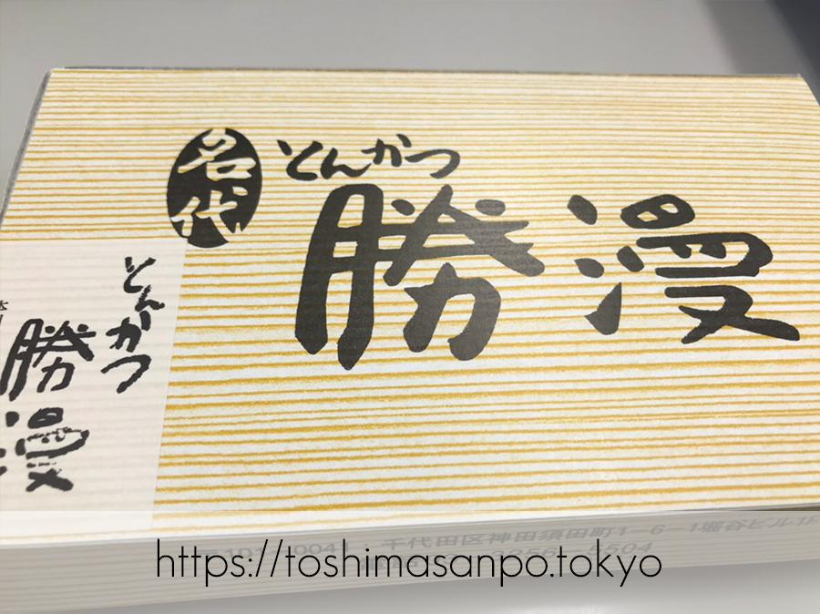【淡路町駅】ミシュラン掲載!こだわりとんかつの老舗「勝漫」のテイクアウト包装