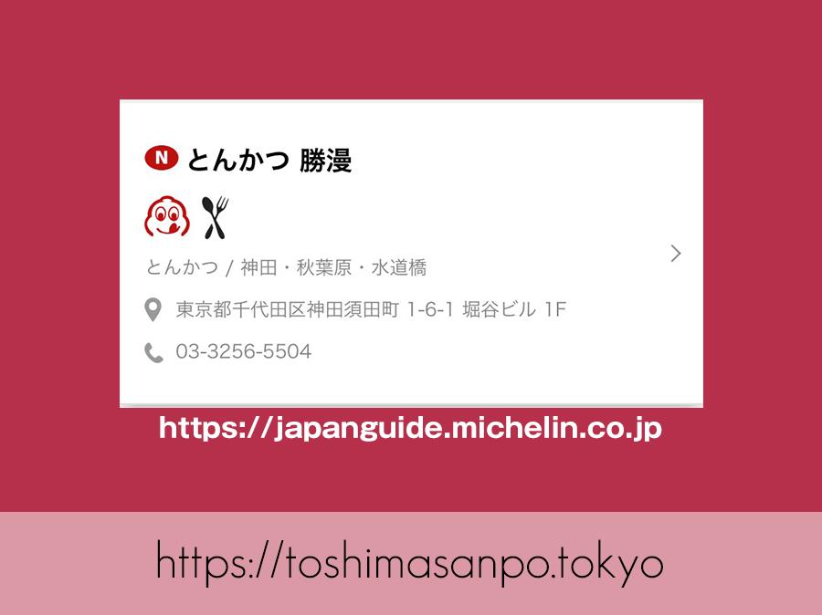 【淡路町駅】ミシュラン掲載!こだわりとんかつの老舗「勝漫」のミシュランガイド東京2019