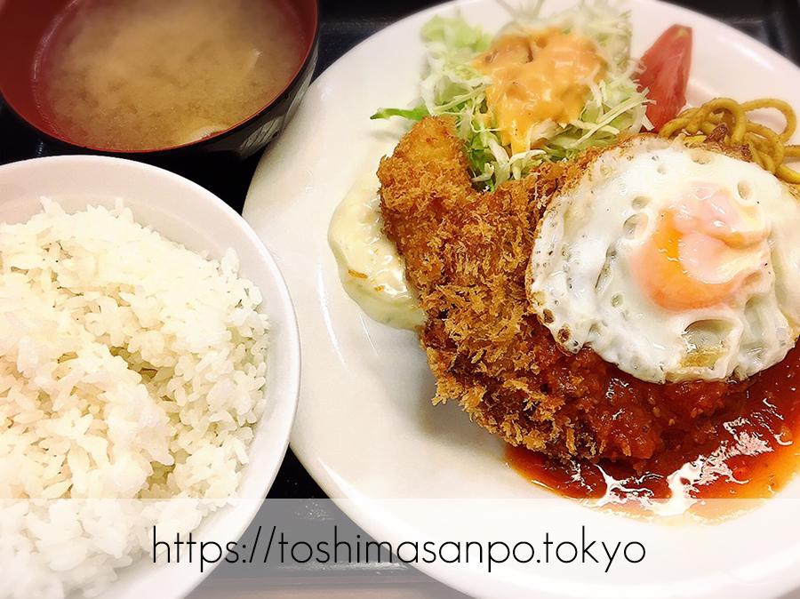【池袋駅】昔ながらな雰囲気〜街の洋食屋さんここにも発見!安くて美味しい「ランチハウス ミトヤ」