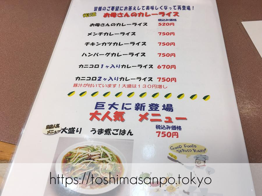 【池袋駅】街の洋食屋さんここにも発見!安うま「ランチハウスミトヤ」のメニュー2