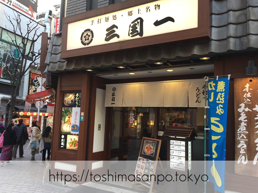 【新宿駅】ツルツルうどん美味しい!老舗サラダうどん発祥の「三国一」の外観