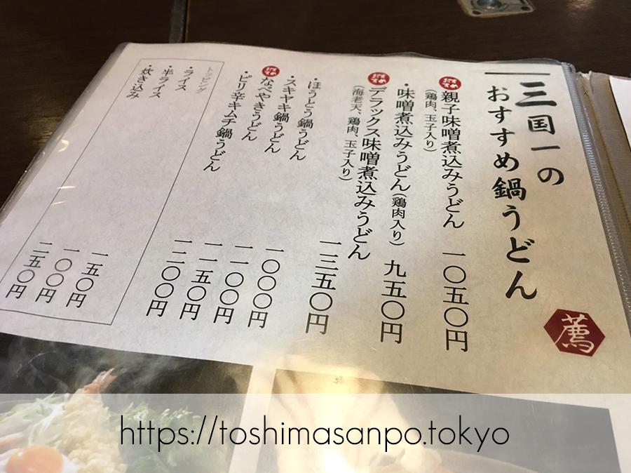 【新宿駅】ツルツルうどん美味しい!老舗サラダうどん発祥の「三国一」のメニュー1
