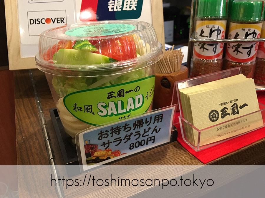 【新宿駅】ツルツルうどん美味しい!老舗サラダうどん発祥の「三国一」の追記:お持ち帰り用サラダうどん