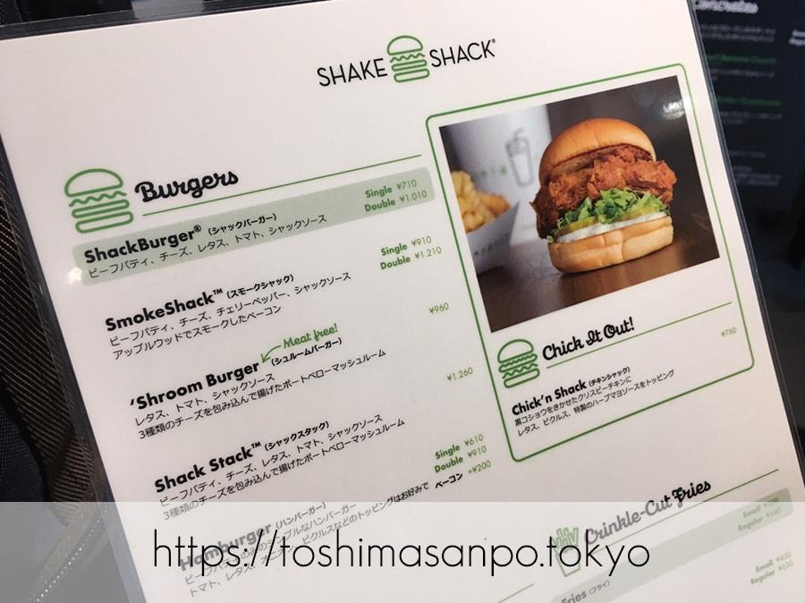 【新宿駅】豊島区へ出店熱望!NY発ハンバーガー「シェイクシャック」のメニュー