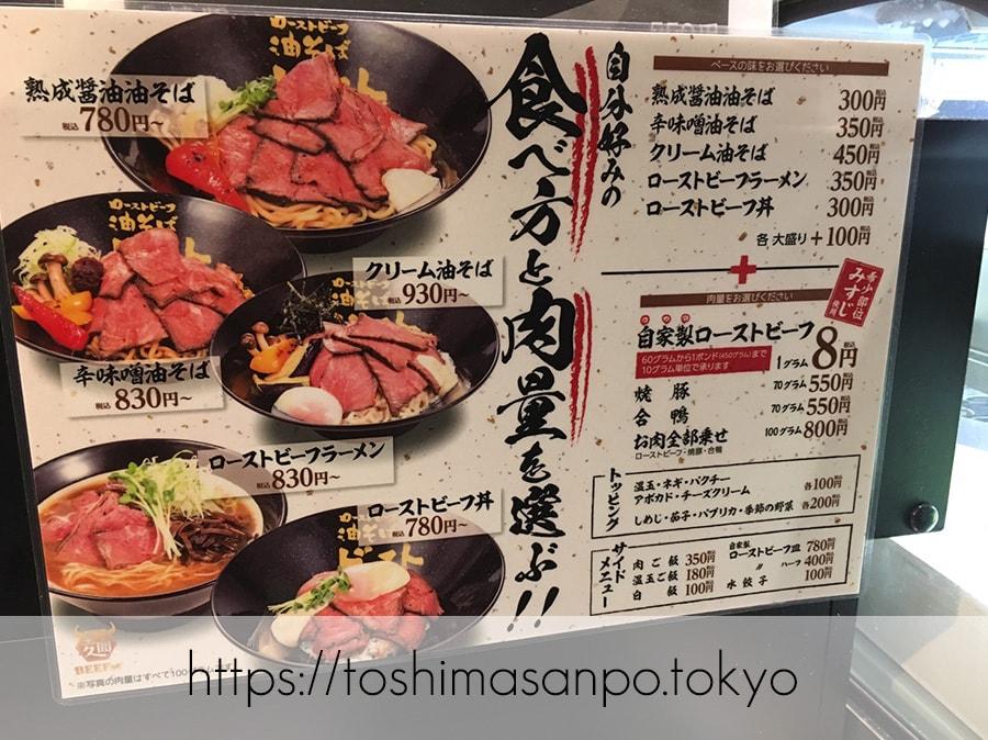 【池袋駅】肉がメイン!新感覚のローストビーフ油そば「ビースト 東池袋店」のメニュー