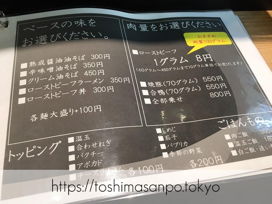 【池袋駅】肉がメイン!新感覚のローストビーフ油そば「ビースト 東池袋店」のメニュー2
