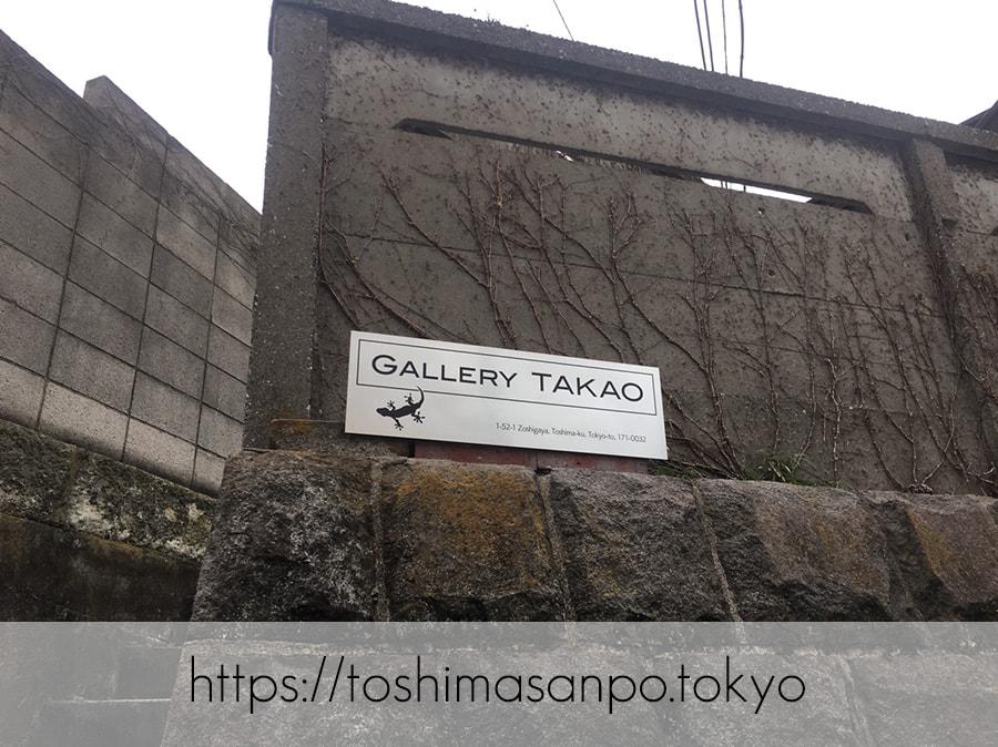 【護国寺駅】何かが生まれる。人と人をつなぐ場所「Gallery TAKAO」の外観3