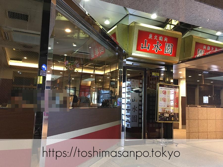【大塚駅】昭和34年創業の老舗焼肉店はやっぱりすごかった。「山水園」の外観