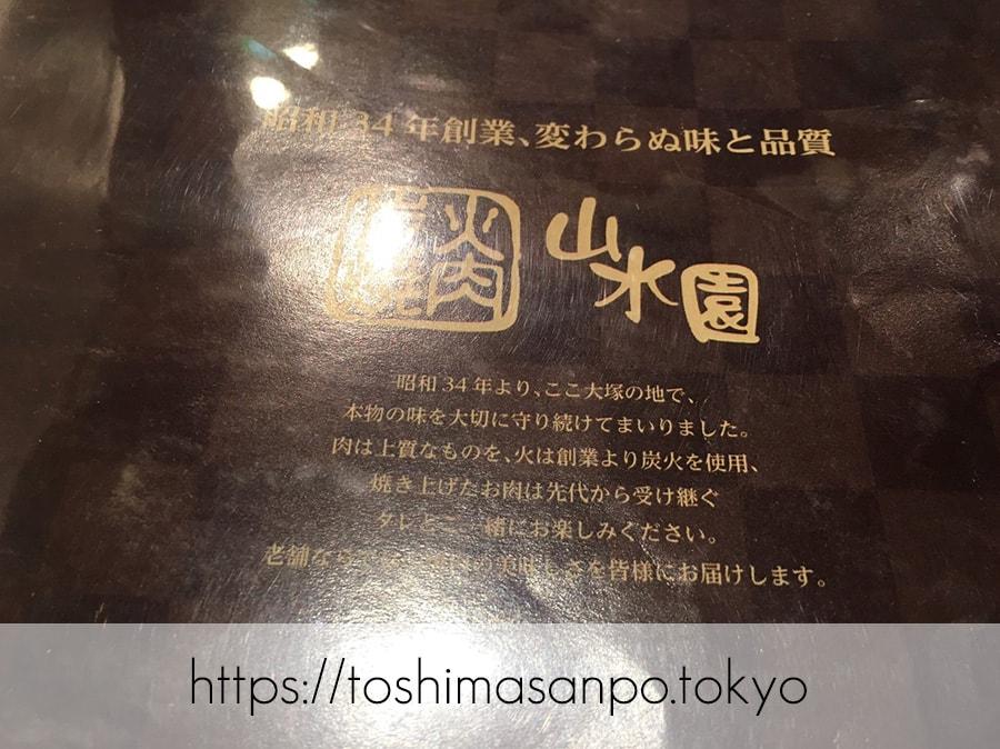 【大塚駅】昭和34年創業の老舗焼肉店「山水園」はやっぱりすごかった。のメニュー6