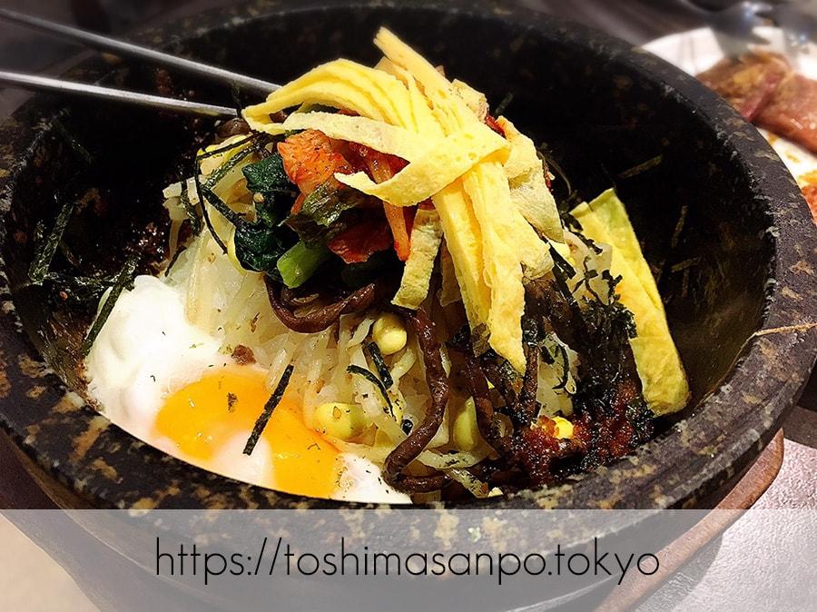 【大塚駅】昭和34年創業の老舗焼肉店「山水園」はやっぱりすごかった。の石焼きビビンバ