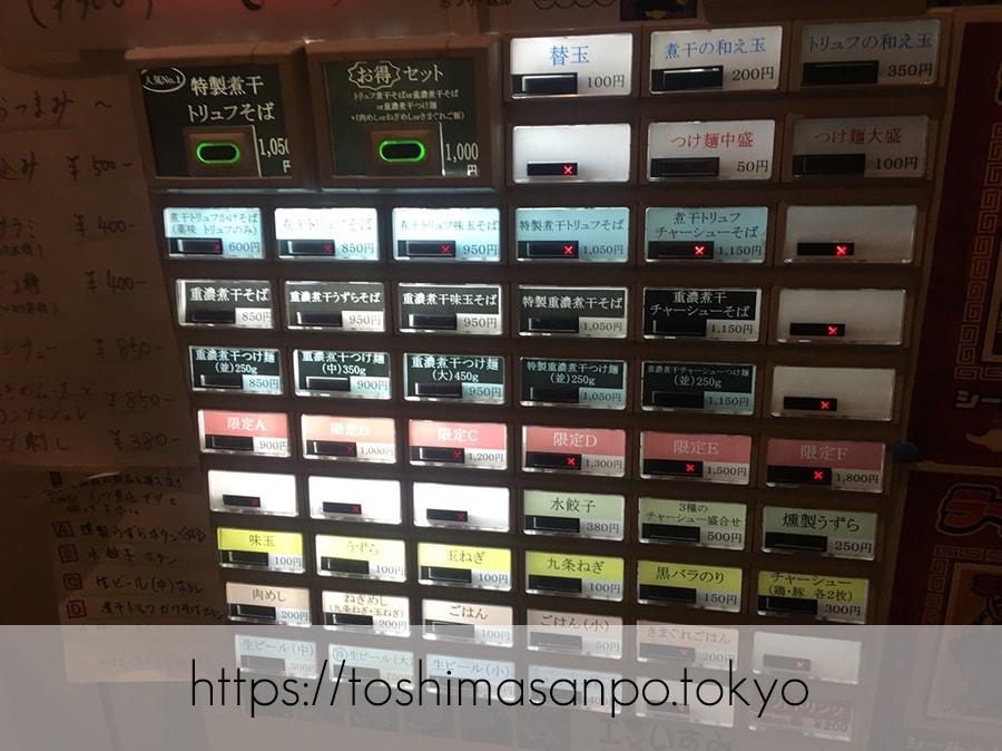 【大塚駅】ランキングに名を連ねる名店!多種も魅力な「志奈そば 田なか」の券売機2