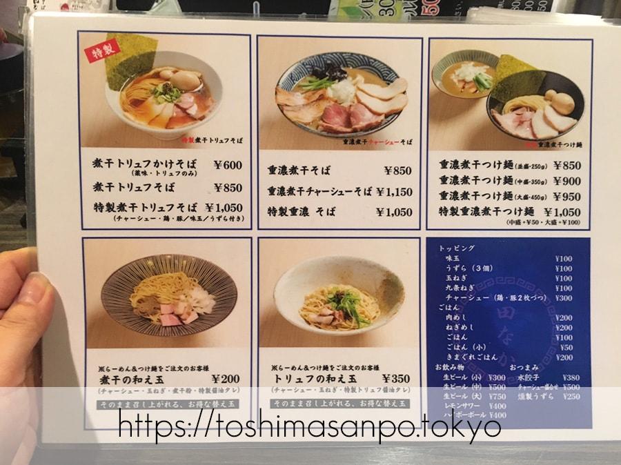 【大塚駅】ランキングに名を連ねる名店!多種も魅力な「志奈そば 田なか」のメニュー1