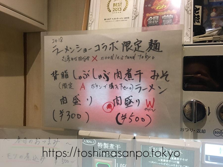 【大塚駅】ランキングに名を連ねる名店!多種も魅力な「志奈そば 田なか」の券売機1