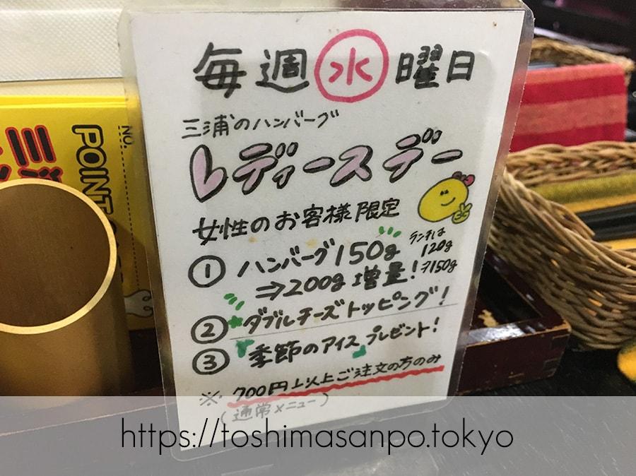 【池袋駅】コスパ高!ジューシー満腹ごはんおかわり「三浦のハンバーグ」の毎週水曜日はディースデー