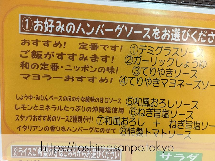 【池袋駅】コスパ高!ジューシー満腹ごはんおかわり「三浦のハンバーグ」の注文システム1