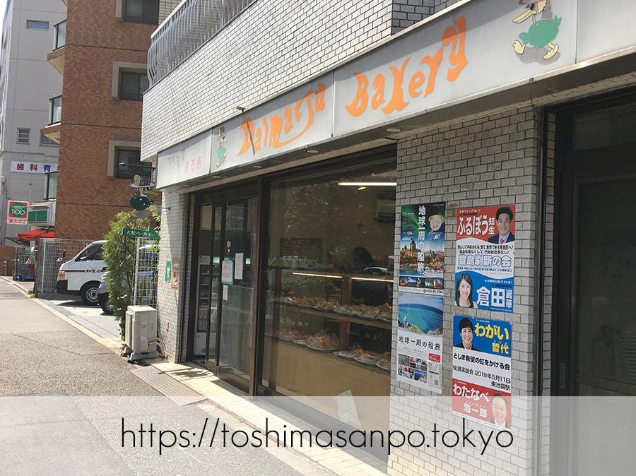 【向原駅】惣菜パン・菓子パン種類いっぱい!早朝開店アットホームな「大松ベーカリー」の外観