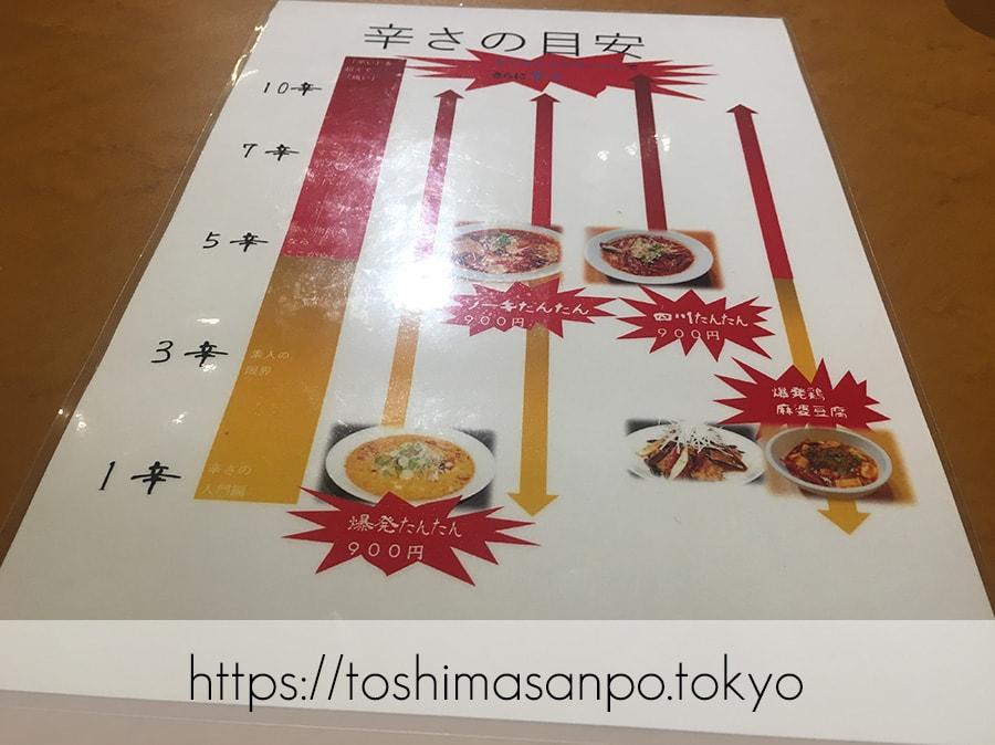 【大塚駅】店名変わってもバリバリ絶品!「吾郎の中華」のチャーハン世界一だってば!もちろん大盛り。の辛さの目安