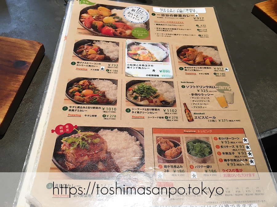 【池袋駅】駅ナカ!アウトドア感の「野菜を食べるカレー camp express」でごろごろ野菜カレーを食べる。のメニュー